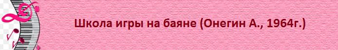 Школа игры на баяне (Онегин А., 1964г.)