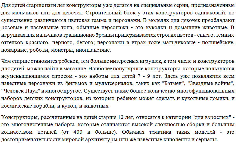 Юля, конструктор и музыка