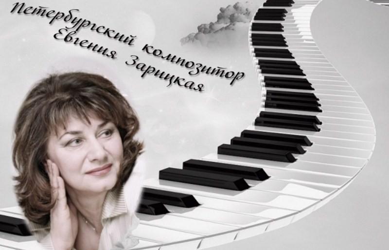 Комплект  песни Евгении Зарицкой «Росиночка-Россия»