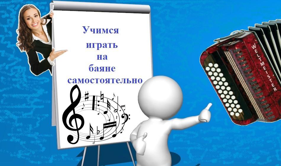 О развитии навыка чтения с листа на  баяне и аккордеоне
