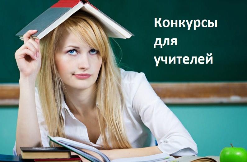 """Конкурс для учителей """"Инновационные технологии в педагогике"""""""