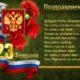 Опять звучит «Прощание славянки». Поздравление с 23 февраля