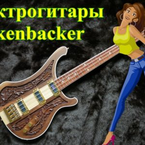 Электрогитары Rickenbacker