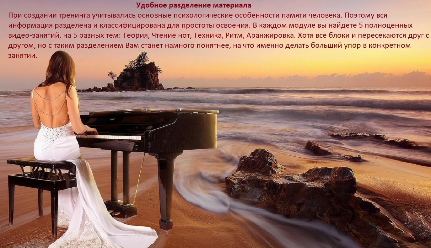 Революционный курс по фортепиано