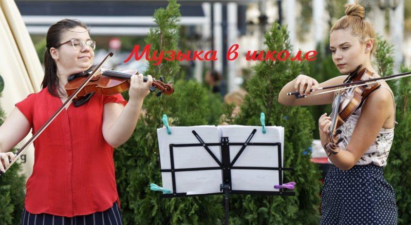 Современный урок музыки. Точка зрения
